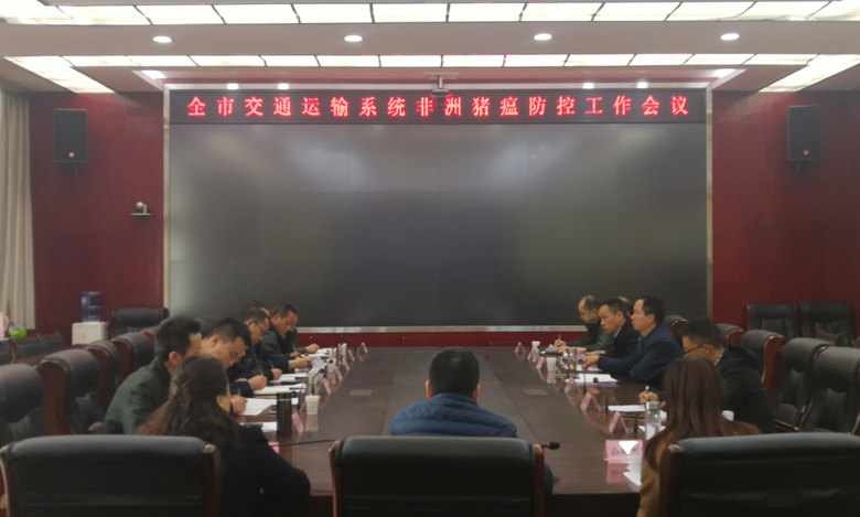 广元市交通运输局紧急部署非洲猪瘟防控工作